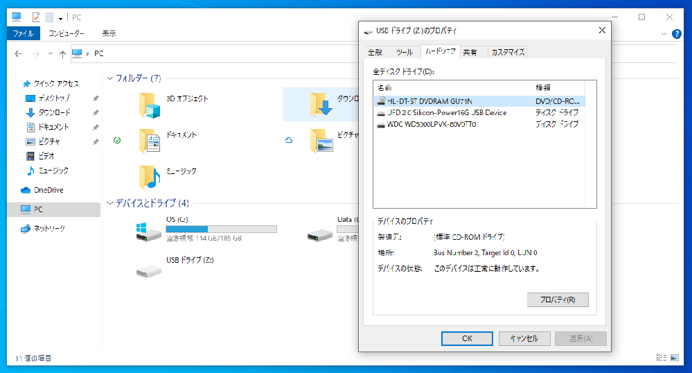 usbをpcに挿したとき、画像のようにusb ドライブ(Z)と認識はされているようですが、開くことができません。 フォーマットも出来ませんでした。(右クリックフォーマット、コマンドプロンプトからなど) 中身が見れるように、またはフォーマットする方法を教えて下さい。 よろしくお願いいたします。 フリーソフトも試しましたがソフトに認識されませんでした。