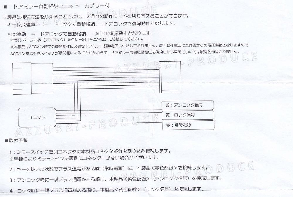 ダイハツL175Sムーヴにこちらのキーレス連動ドアミラーキットを付けました→https://store.shopping.yahoo.co.jp/k-o-shop/1660240001--07.htm l テスターを使い配線を確認しながら接続しましたが、不具合が発生しました。 ・キーレスでドアロック→ミラー閉。 ・ACC→ミラー開。 ・再度キーレスでドアロック→ミラー不動でドアスイッチのライトが点滅(ドアミラー手動ボタンを押すと消え閉)。 ・ACC→ミラー開… コネクターにかませるタイプなのですが、どこかで信号がケンカしているように感じますが、説明書には線を切る指示はありません。 わかりにくい説明で申し訳ありませんが、どなたかヒントでも教えていただけたら幸いです。