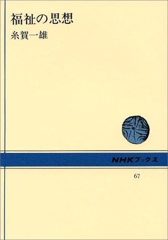 福祉の思想 糸賀一雄による本について感想・レビューをお願いします。