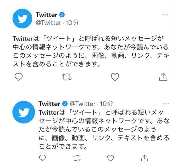 Twitterについて質問です。 アカウントによって、タイムラインの表示が違います。 画像を見ると、これだけのこと?って感じですが実際TL開くと違和感です。 IDが名前の下、本文がアイコンや名前などの下になってる表示と IDが名前の横、本文はアイコンの横になってるアカウントがあります。 設定はなにもいじってないけどある日から急に変わってました。なんとなく表示の仕方を統一させたいんですけど設定で出来るんでしょうか…見ても分からなかったです。