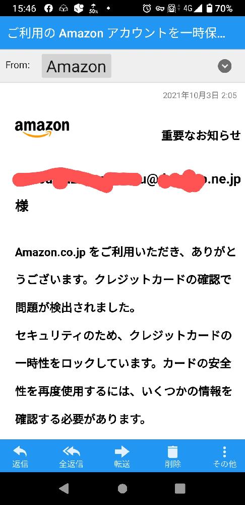 アマゾンからスマホに画像のようなメールが数日おきに届いたのですが、アマゾンを語った詐欺なんですか?