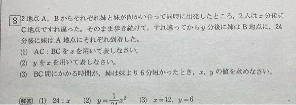 数学です。 3の解法を教えて下さい。