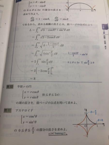 この問10.問11の途中式と答えを教えてください! 片方だけでも大丈夫です。よろしくお願いします。