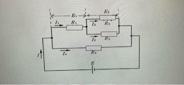 この図の電流I1,I2,I3,I4,I,電圧E1,E2の求め方教えてください。よろしくお願いします。 R1=16Ω、R2=40Ω、R3=60Ω、R4=8Ω、E=40Vです。