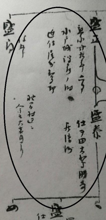 古い家系図が出てきたのですが、丸印の部分が全く解読できません。 分かる方いらっしゃったらご教示いただきたいです。