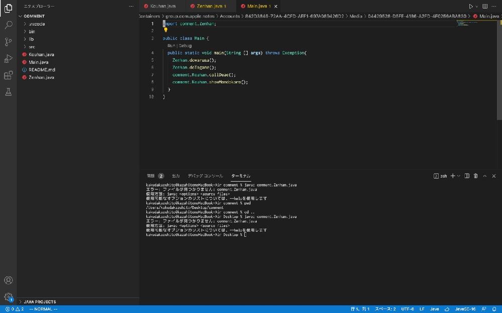 最近javaの勉強を始めた初心者です デスクトップにcommentというファイルを作り、そこにソースコードファイルを置いているのですがコンパイルできません! あとパスの設定など必要なのでしょうか 必要であればやり方も教えていただきたいです 環境はMacでvsコードを使っています!