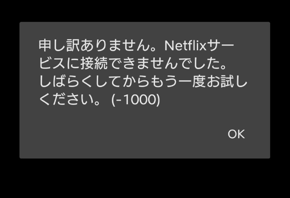 XPERIA 1 ⅲ(SOG03)に機種変更してから画像の様なエラーが出てNetflixが利用出来なくなりました。ネットに載ってる解決策はあらかた試しましたがどれも効果なし。 Wi-Fiは問題なく使えますし、テレビでなら同じアカウントで見られます。原因と出来れば解決策をお願いします。