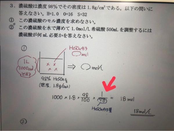 矢印の部分はなぜ98ではなく、逆数にしてかけているのかを教えて頂きたいです。