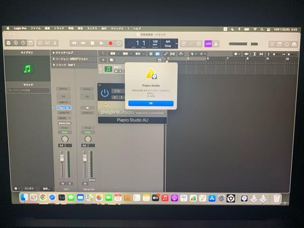 初音ミクV4Xの体験版を使おうと思い全てインストールしたのですが、画像のような表示が出てきて使えません。どうしたら使えるようになるのでしょうか? M1チップのMacOS Big Sur 11.6...