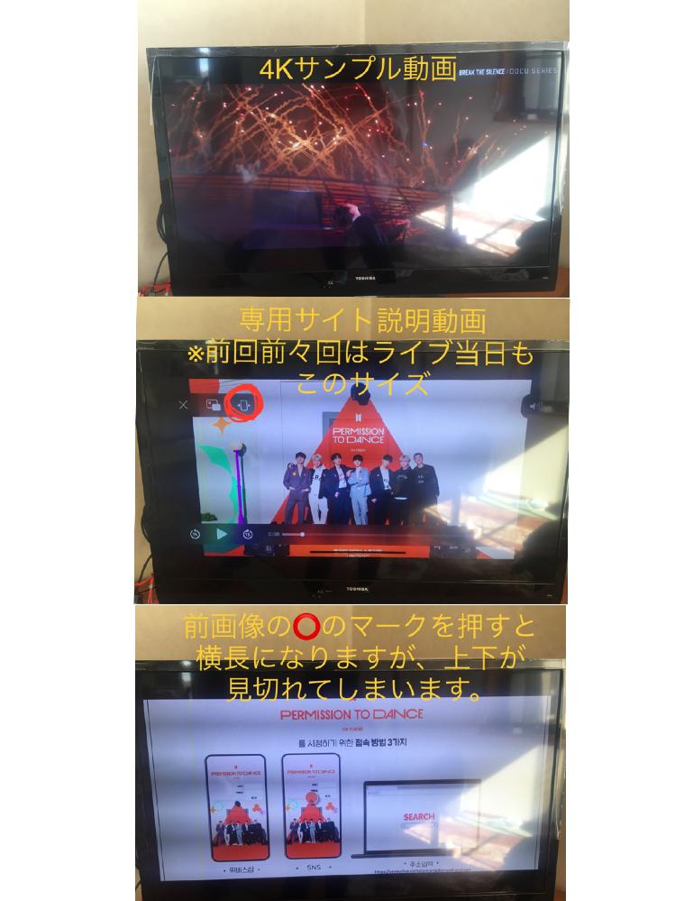 10月にあるBTSのオンラインライブをテレビで見ようと思っています。 HDMIとAppleのlightingデジタルAVアダプタを使用しているのですが、繋げてるiPhone側の映像を全画面でフル...