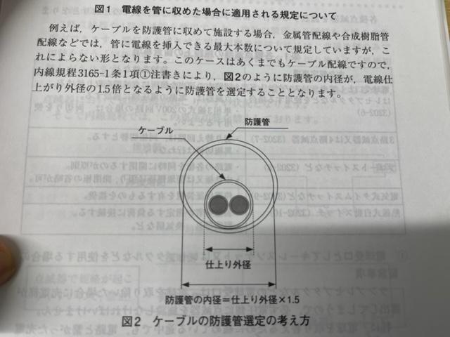 【電気工事・電気設備設計・電線管選定・ケーブル・保護管】 上記関連業務の皆様方に質問させて頂きます。 添付の写真ですが、ケーブルを配管に収める場合の規定として、配管の内径がケーブル仕上がり外径の1.5倍となるように配管を選定する事として説明があります。 この度、現場にてEM-EEFケーブル3芯を3本を防護管(PF管)に通す必要がありますが、内線規程を守ろうとした場合、どう考えれば良いか分かっておりません。 以下質問とさせて頂きます。 Q1,EM-EEF2㎜-3c(3本)をPF管に収める場合、管のサイズはいくつになりますでしょうか?その根拠と計算式も教えて下さい。 ※ケーブルの仕様書を見ると、仕上がり外径は6.6×13.8と記載されております。 Q2,Fケーブルの場合は断面が円ではありませんので、仕上がり外径は長手側(13.8)で計算するのでしょうか? この度は以上となります。 皆様、宜しくお願い申し上げます。