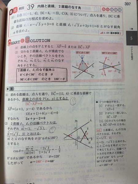 高校数学 ベクトルです。 (1)でなぜP(x.y)と置かなければならないのか考え方と、(2)の法線ベクトルはなぜこのように置けますか?