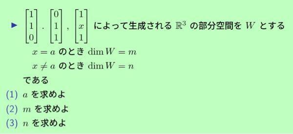 数学の線形代数の問題です。 計算方法と答えが分かりません…どなたか教えて頂けますか? 詳しい解説があると理解しやすいので出来ればよろしくお願い致します。