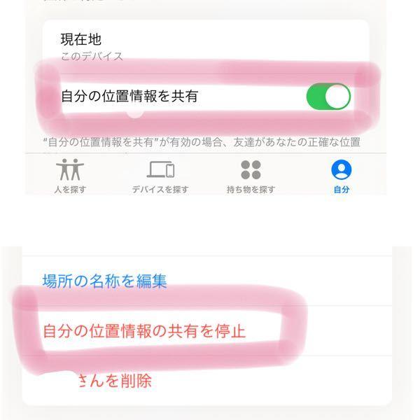 iPhone 友達を探す 機能 自分の位置情報を共有をオフにするのと 自分の位置情報を停止する のは何が違うんでしょう?停止した場合 移動しても最後の場所で停止しているんでしょうか? 同じ意味同じ機能でしょうか?