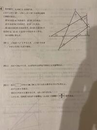 中3数学 模試の問題です。問3が解答解説見ても全く理解できません。 どなたか解説お願いします。