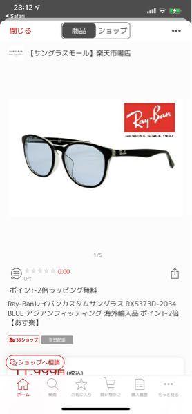 このレイバンのサングラスは公式にあるものですか? RX5373D-2034とは本当にあるものですか?パチモンですか?