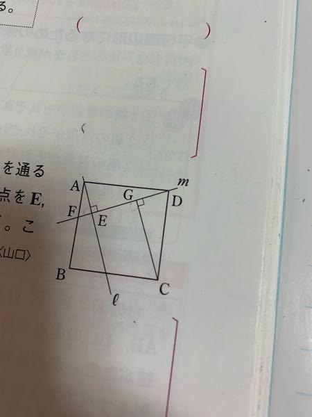 数学についてです。この三角形DGCは直角二等辺三角形ですか?