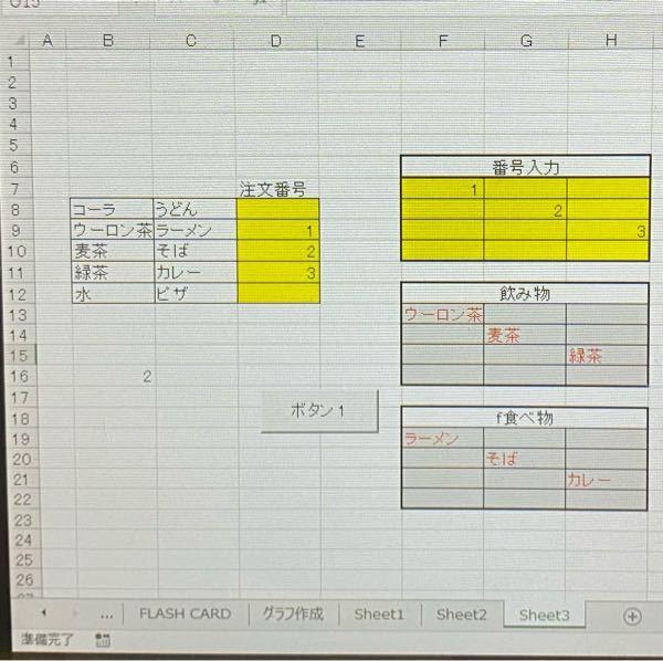"""エクセル VBAについて 写真のように あらかじめフードに番号を割り振り、番号入力という表の中でフードを示す番号を入力すると 別の表でその数字を書いた場所に食べ物と飲み物が表示されるマクロがあります。 写真の左の表のかたまりは、フードが最初から書いてあり、黄色枠に番号をそれぞれ入力することで、フードが下の表に自動反映(赤字の部分)され表示されるというものです。 VBAは 以下のようになっています。 Sub Sample() Dim drink(1 To 5) As String Dim food (1 To 5) As String Dim i As Long, j As Long For i = 8 To 12 If cells(i,4)=""""""""Then Else drink (Cells (i, 4)) = Cells(i, 2) food (Cells(i, 4)) = Cells(i, 3) End If Next For i = 7 To 10 For j = 6 To 8 If Cells(i, j) <>""""""""Then if isNumeric(cells(i,j)) then Cells(i + 6, j ) = drink(Cells(i, j)) Cells(i + 12, j) = food (Cells(i, j)) End If End If Next Next End Sub 質問は以下です。 ①(F11:H11)にセルをどれだけ挿入して表が下にずれた場合でも、ずれの影響を受けず、常に表の位置を追従するように、赤字の食べ物と飲み物を表示する方法 ②仮に赤字の食べ物と飲み物の表だけが別のエクセルブックにあり、両方開いた状態にある場合、このマクロを実行できるようにするには、どんな書き方をすればいいですか? workbooks.worksheets.←みたいなことを頭につける必要があるのか…書き方がよくわかりません。このブックをBook1 、食べ物と飲み物の表がBook2である時、書き方を教えてください"""