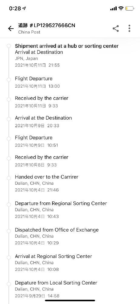 チャイナポストについての質問です。日本に到着しているみたいなのですが、ここから何日くらいで自分の元へ到着されるか、だいたいでいいので教えて欲しいです。