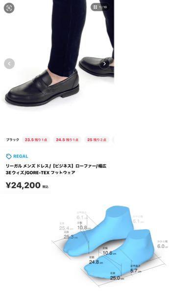 このローファーを買いたいのですが、サイズはどれにするべきでしょうか リーガルの他の靴だと24.5がちょうどいいと表記される(ゾゾマット)ので24.5がいいのでしょうか 他のブランドの靴(スニーカ...