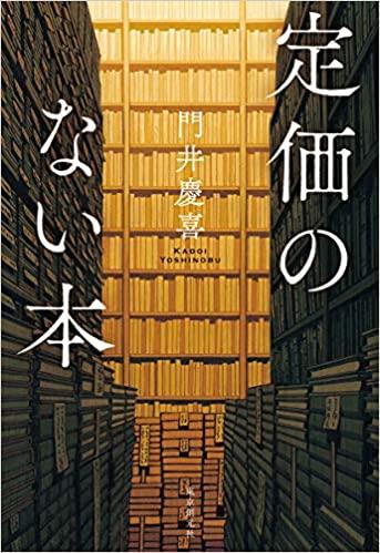 定価のない本 門井慶喜による書籍について感想・レビューをお願いします。