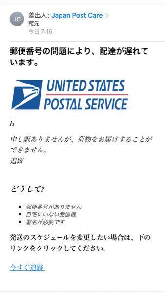 メーリングリストからこのようなメールが届いてました。迷惑メールでしょうか? 頼んでいたナイキバイユーが海外から来るので本当だったらそれかもしれません。uspsというアメリカの郵便局らしいのですが、、 christinebagnardi@mmc-agentur.atのアドレスからです。。