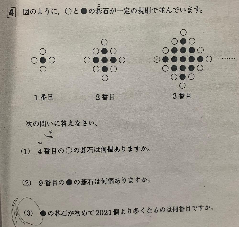 中学受験の算数の内容です。 写真の(3)の解き方を、なるべく分かりやすく教えていただけたらありがたいです。 ちなみに答えは33番目です。