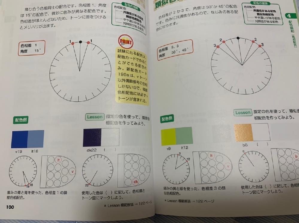 色彩検定3級を受ける予定をしております。 同一色相配色の問題でなぜその答えになるのか2点分から...