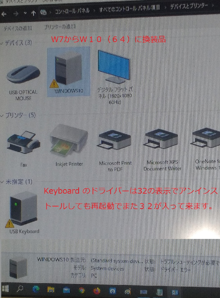 W7 を W10(64bit)に換装した PCで Keyboard が認識されず入力不可です。 ドライバーは32bit の表示でアンインストールしても再起動でまた復活します。 古いプリンターを使うために2006年のdiskを読ませたところこのトラブルが起きました。今この質問はスクリーンキーボードで書いています。 どうぞ宜しくお願いします。