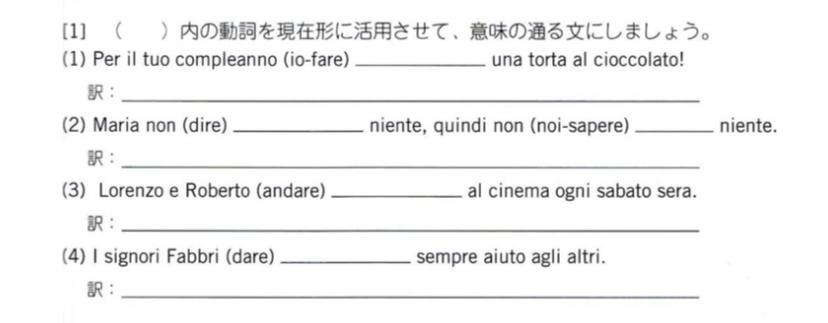 イタリア語のこの問題を誰かといていただける方お願いします。