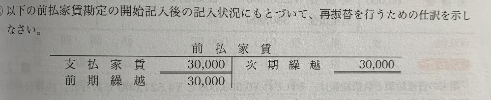 簿記三級問題 問題 添付の写真参照 回答 (借)支払家賃30,000(貸)前払家賃30,000 解説 前期から当期に繰越されてきた支払家賃は¥30,000です。 再振替仕訳は、前期末に行った繰越の仕 訳の逆仕訳となります。 再振替仕訳によって、当期の収益・費用の計算を正確に行うことができるようになります。例えば、 本問では、前期末において前払家賃が¥30,000ありました。前払家賃ということは当期の費用とすべ き家賃を前期に支払ったわけです。しかし、当期の費用とすべき家賃は、当期の費用として計上され なければなりません。つまり、前払家賃として記録されている金額を支払家賃勘定に振替えなければ ならないわけです。そのため、前払家賃勘定を減少させ、その分だけ支払家賃勘定を増加させます。 この仕訳を再振替仕訳といいます。 結果として、 再振替仕訳は、 前期末に行った見越 繰延の仕訳とは 逆の仕訳になります。 収益・費用の見越 繰延の結果で出てくる 「未収〇〇」、「前払〇〇」、「未払〇〇」 「前受○○」については、 すべて、 翌期首に再振替仕訳が必要となります。 解説読んでも理解出来ません… 親切な方、ご教示までお願い致します。