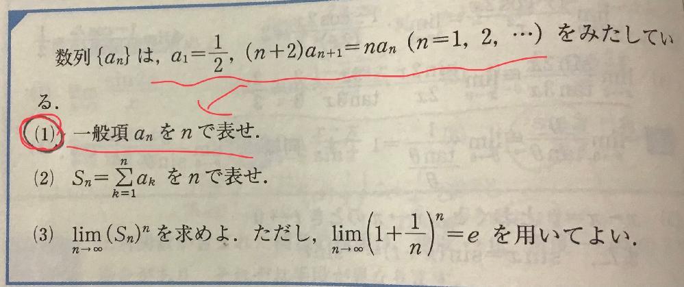 数学Ⅲ、極限の質問です。 この問題文を見て気がついたことや(1)の解き方とポイントを教えてください。よろしくお願いします。