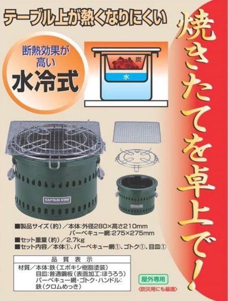 水冷の七輪と水コンロというのは材質が違うだけで仕組みは同じですか?