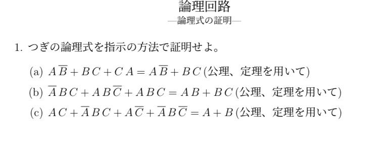 論理式についての問題です。 全然答えが分からないので教えて頂きたいです。 よろしくお願いします