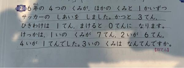小学1年生の問題らしいのですが、難しすぎて解けません。 わかりやすく教えてください。 よろしくお願い申し上げます。