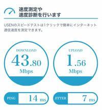 WiFiのスピードテストの結果ですが、遅いですか?