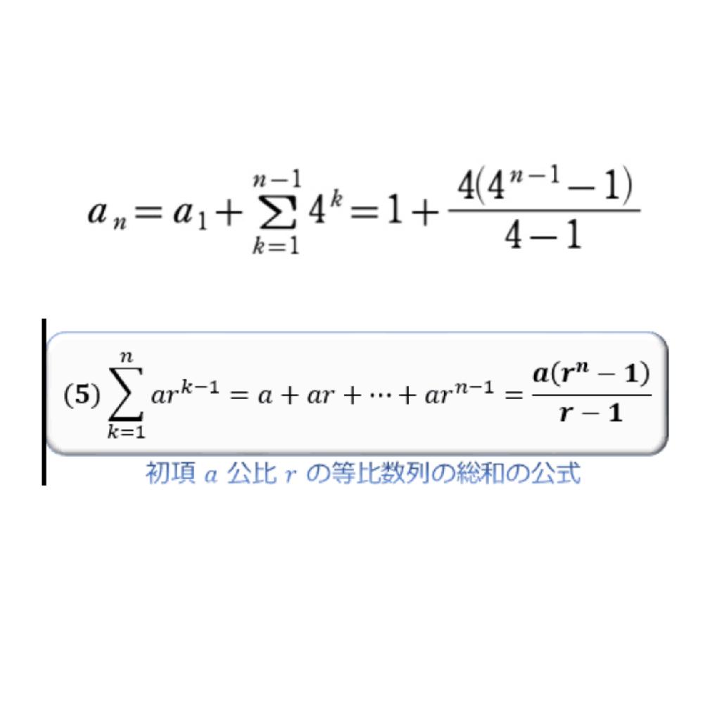数学B 漸化式シグマ計算について質問です。 誠に勝手ですがテストが明日に控えているので至急回答をお願いしたいです。 問題 a1=1、a n+1=an+4のn乗 これは階差数列の解き方で解き進めると思うんですが、 添付写真の上の式が何故そうなるのかわかりません。 公式を見ると、画像下の式のようになっていて、aは初項、rは公比。これは理解できるんです。 ですが、公式でいうaにあたる画像上の式の4(〜〜)の4はどこから出て来たんですか? 4のk乗を一つの式と見て、kに1を代入した時の値っていうことですか? 数学B 漸化式 高1数学