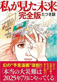 『私が見た未来 完全版』 たつき諒による書籍について感想・レビューをお願いします。
