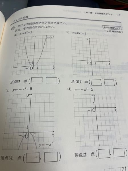 数学500枚 至急 この問題の答えと解き方をわかりやすく教えてほしいです。