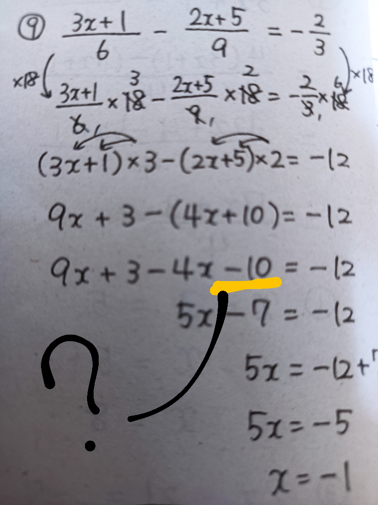 なんでここで-10になるのか教えて欲しいです。先生に聞けとかそういうのは要らないです。
