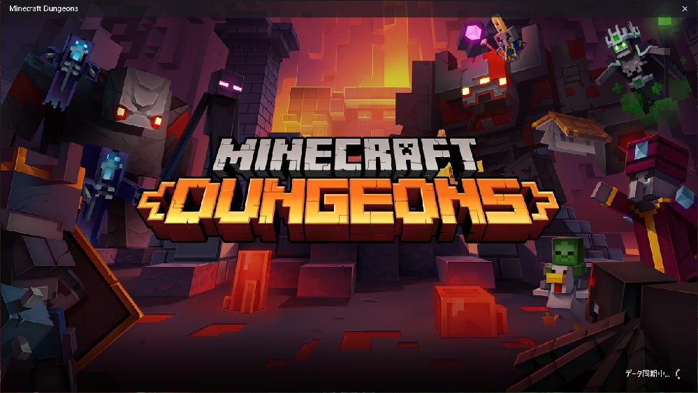Minecraft Dungeons win10版をMicrosoft Storeからダウンロードして起動すると、画像のようにデータ同期中からどれだけ待っても進みません。 再インストールは2回試...
