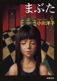 『まぶた』 小川洋子による本について感想・レビューをお願いします。