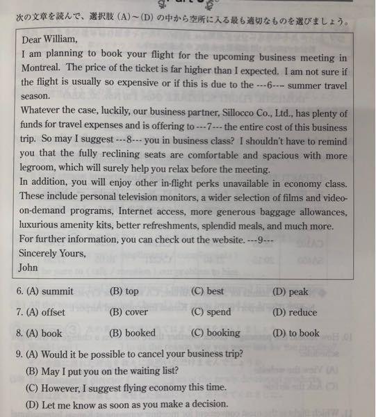 すみません、TOEIC英語の文法の文章問題なのですが、調べても分かりませんでした。答えを教えてください。お願いいたします。