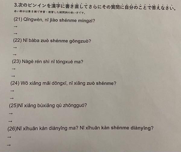 至急!中国語のこの問題がわからないです、どなか教えて欲しいです、、
