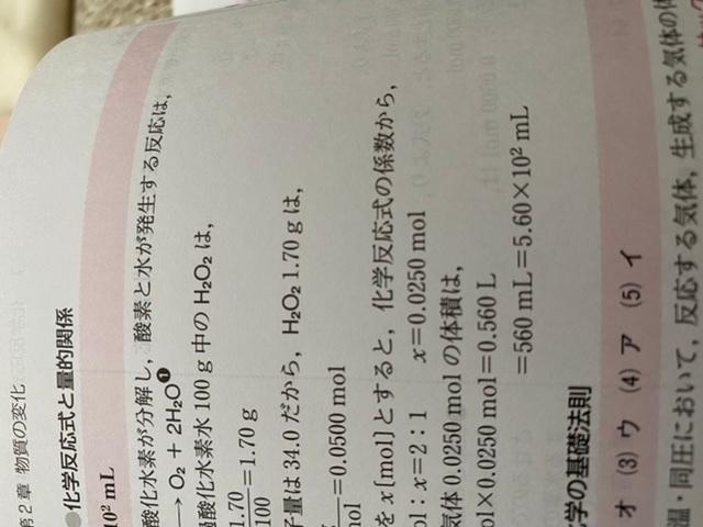 回答の最後のところを560mlから5.60×10²になおすのは何故ですか?有効数字3桁なので560mlのままでいいと思うのですがダメなのでしょうか