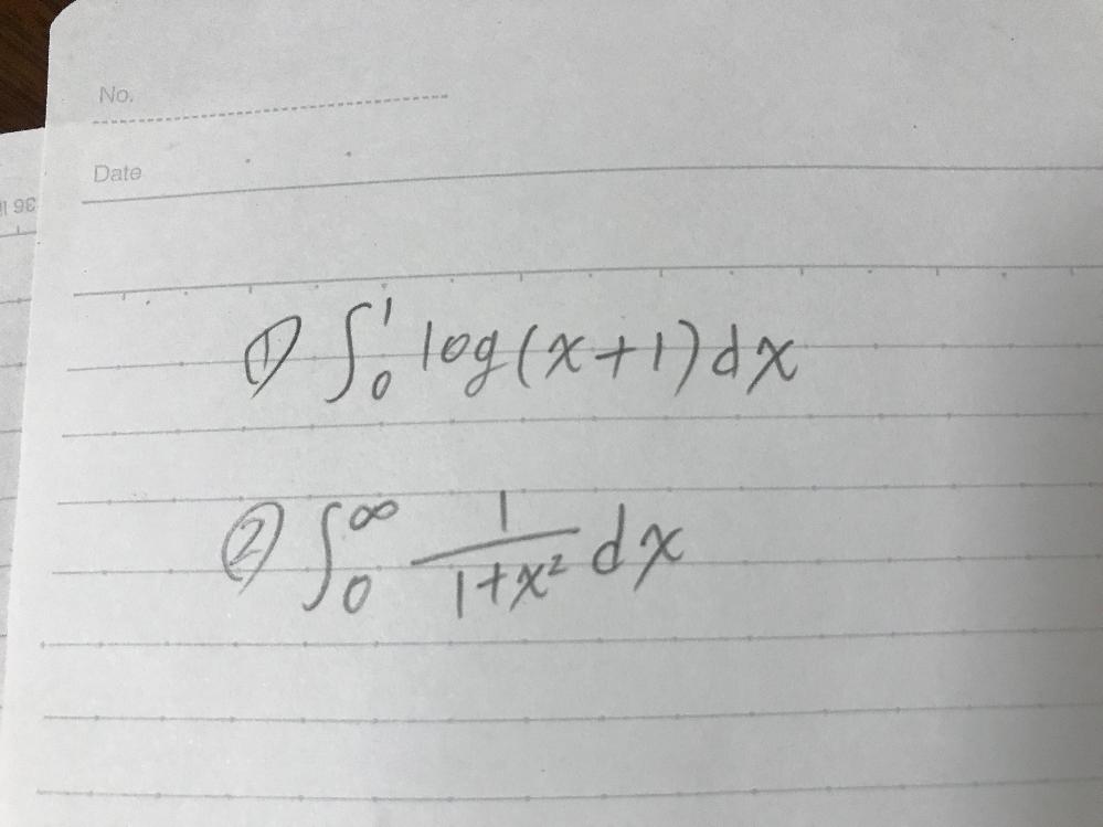 定積分を求める問題なのですが、出来るだけ詳細な回答をいただければ嬉しいです… よろしくお願いします