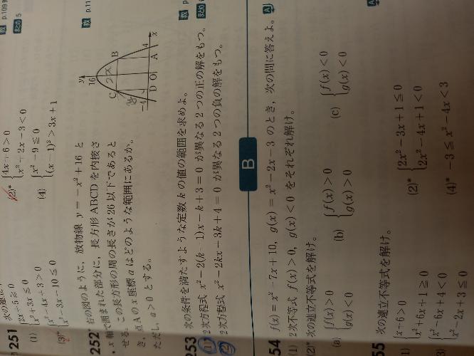 数1の問題を質問したいのですが、このグラフの軸の出し方が分かりません。 答えはx=kなのですが、なぜそうなるのか分かりません。教えて頂けないでしょうか? 253番の(2)です。