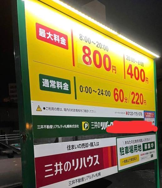このような場所に長時間駐車したことがありません。 16日の午後13時くらいから18日の15時くらいまで駐車した場合どれくらいの値段になりますでしょうか、、1時間220円の計算で、おこなえば良いのでしょうか?