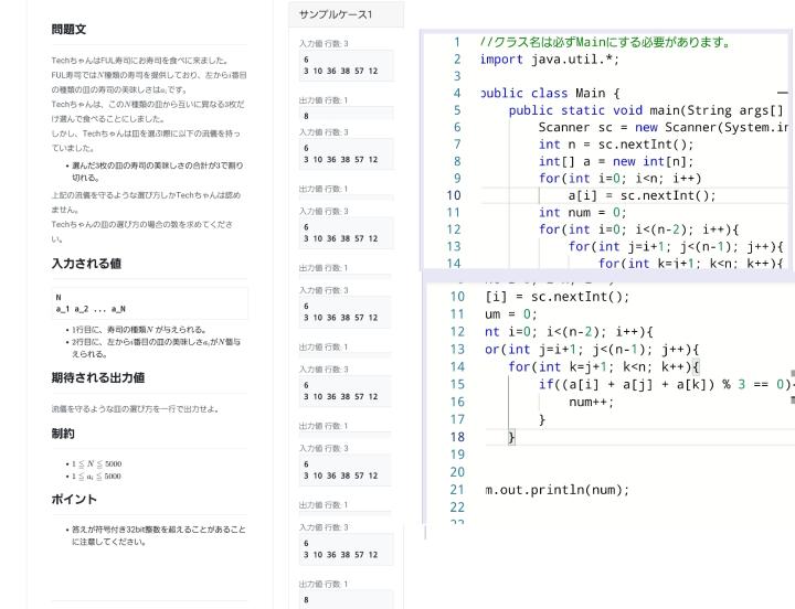 Tecfulを使用したJavaの問題です。 スマホ画面で撮ったスクショなので見ずらくて申し訳ありません。 左半分が問題、右半分が作成したソースコードです。 ほとんどのテストケースは正解するのですが、いくつかのテストケースで、TIME LIMIT ERRORになってしまいます。 さらに効率を上げるにはどよのうにしたらいいでしょうか。 ご教授願えますと幸いです。