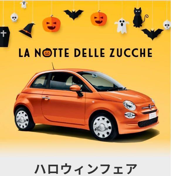 「ハロウィン」の表現について チャオ!ピアチェーレ。 昔30年程前にイタリア旅行の為に日常会話を勉強した程度の初心者です。 フィアット車のDMにて「ハロウィンフェア」の案内が来ました。 で表記が写真の様に 「la notte delle zucche (カボチャの夜)」 でした。 「la notte di Halloween」とは言わない方が普通ですか?? アメリカ文化だとは思いますがキリスト教徒が多いイタリアなので「Halloween」は一般的だと思ってました。 蛇足ながら現在の「チンクエチェント(下記写真のマッキナの事です)」は現在でも「チンクイーナ(可愛い500の意)」の愛称で呼ばれてますか??